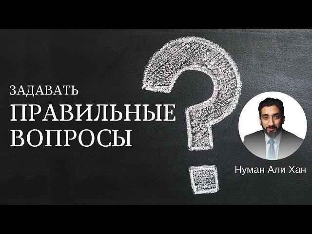 Научитесь задавать правильные вопросы | Нуман Али Хан
