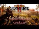 Warhammer: Vermintide 2 Геймплейный Трейлер!