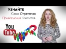 Как получать целевых клиентов в бизнес через видео 18
