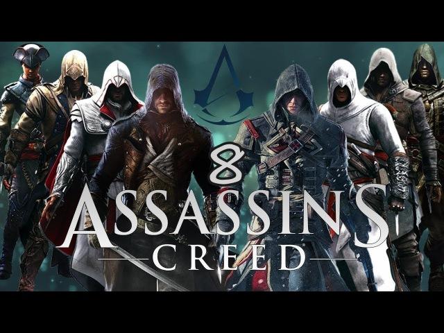 Прохождение Assassin's Creed — Часть 8. Мажд Аддин
