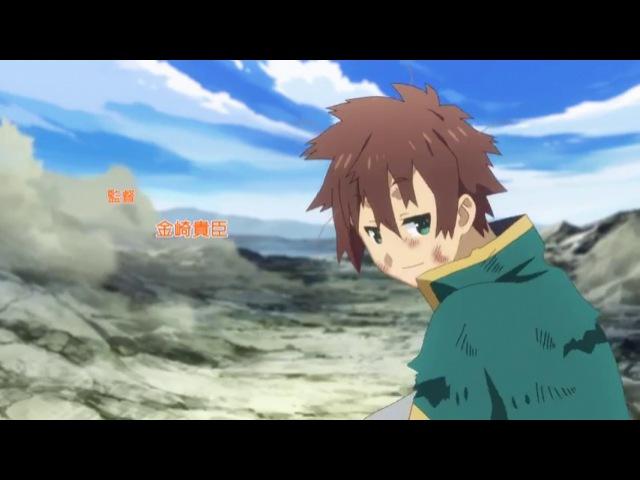 Богиня благословляет этот прекрасный мир / Kono Subarashii Sekai ni Shukufuku wo OVA 1 (Ancord Trina_D)