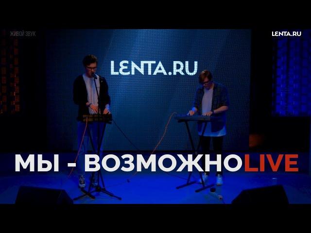 Daniel Shake (МЫ) - Возможно (Live) / Специально для Lenta.ru