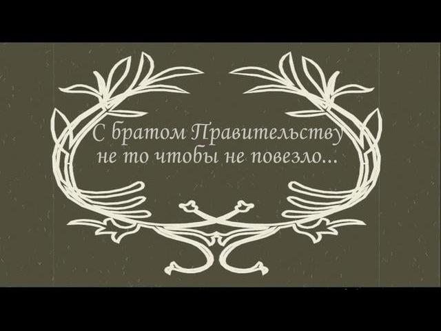 Шерлок в стиле Трех Мушкетеров