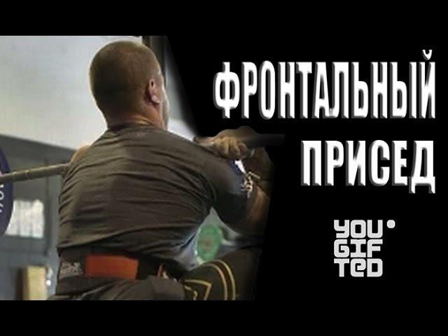 Учимся фронтальным приседаниям! Янди Роман и Ханна Иден