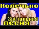 Колечко русская народная песня про любовь лучшие русские народные застольные ...