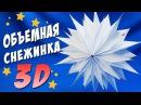 Объемная СНЕЖИНКА из бумаги / Поделки на Новый Год