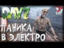 37 ПАНИКА В ЭЛЕКТРО DayZ Standalone ВЫЖИВАНИЕ