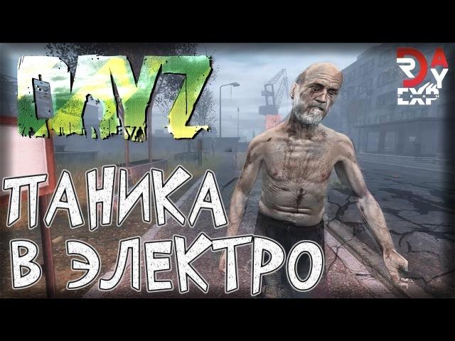 37 ПАНИКА В ЭЛЕКТРО | DayZ Standalone - ВЫЖИВАНИЕ