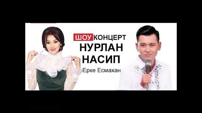 НУРЛАН НАСИП / СОЛЬНЫЙ КОНЦЕРТ 2017 (solo медиапорталы)