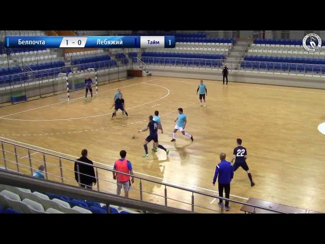 Белпочта 9 5 Лебяжий Кубок АЛФ по мини футболу 2017 2018 06 12 2017