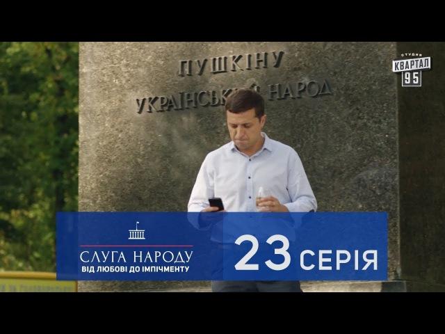 Слуга Народа 2 сезон, 23 серия