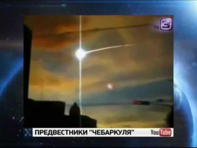 «Метеорит» - что произошло в Челябинске и по всей Земле