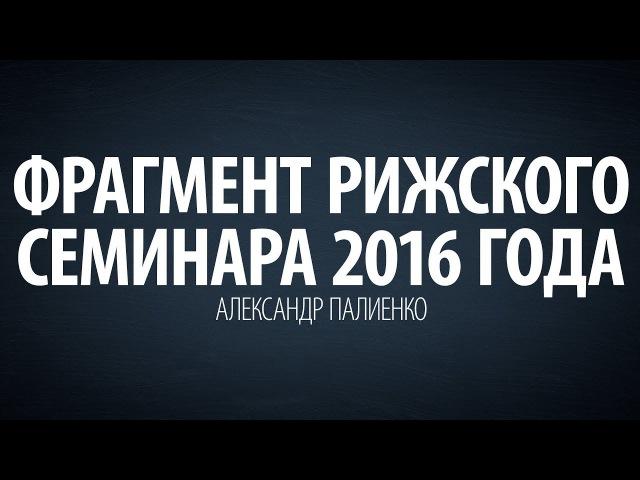 Фрагмент Рижского семинара 2016 года Александр Палиенко
