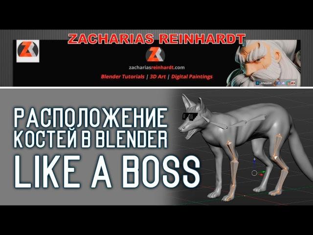Position Bones in Blender like a Boss. Расположение костей в Blender
