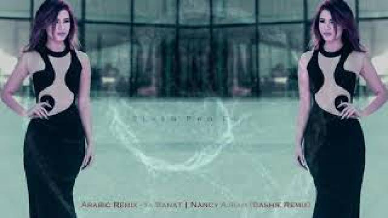Arabic Remix Ya Banat Nancy Ajram Bashie Remix 2018