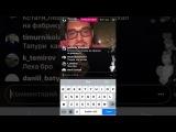 Guf & Кэти Топурия провели трансляцию в Инстаграм (#NR)