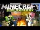 Minecraft Время Приключений 1 ОТЛИЧНОЕ НАЧАЛО