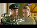На дальней заставе Серия 1 2016 @ Русские сериалы
