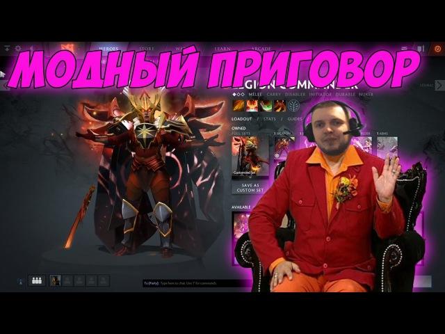 Папич Модный приговор Axe Medusa Warlock Juggernaut Legion Commander