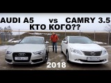 TOYOTA Camry 3.5 против AUDI A5 Sportback, ЧТО МОЖЕТ КАМРИ