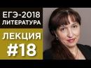 Исторические произведения А.С. Пушкина (содержательный анализ) | Лекция по литературе №18