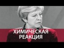 Последнее британское предупреждение   ЧАС ОЛЕВСКОГО   13.03.18