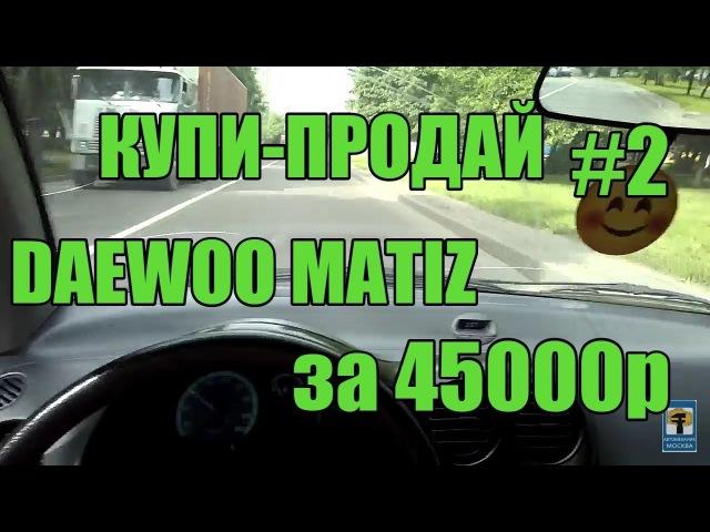 КУПИ ПРОДАЙ 2 DAEWOO MATIZ АКПП 2007г За 45000р