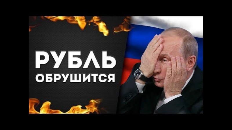 Рубль обрушится
