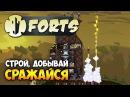 FORTS Обзор игры на русском.