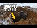 КОПАЕМ ДОМ БАРИНА! КОПАЙТЕ ГЛУБЖЕ, НАХОДКИ ВСЕ ТАМ / Russian Digger