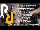 Замена ремня генератора на Рено Логан, Сандеро, Ларгус с ГУРом и кондиционером