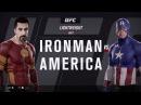 Железный Человек и Капитан Америка EA Sports UFC 2