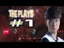 2018 LOL BEST PLAYS SERİES #1 : LCK, LPL, EU LCS AND NA LCS 2018