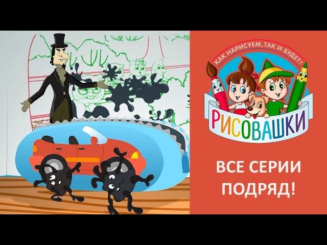 Рисовашки все серии подряд 27 минут Мультфильмы с детскими песнями