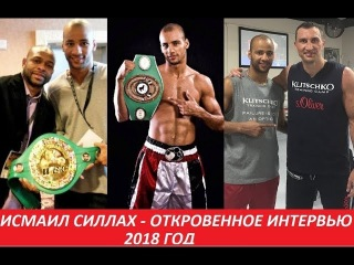 Исмаил Силлах (интервью) о поражениях, планах, жизни в США, Рое Джонсе, Усике и Ломаченко