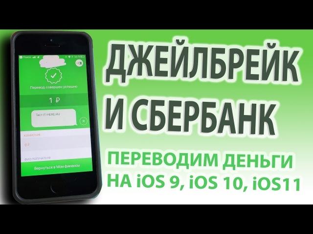 ОБХОД ОГРАНИЧЕНИЙ СБЕРБАНКА С ДЖЕЙЛБРЕЙКОМ iOS 11, iOS 10 И iOS 9