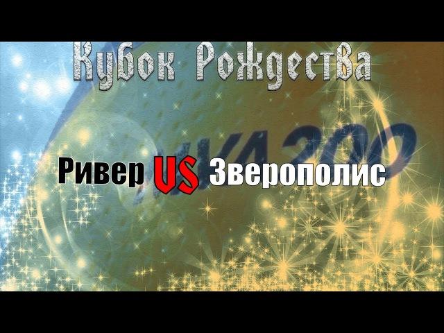 Волейбол! Кубок Рождества Зверополис VS Ривер
