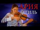 Ария - Штиль | пианино скрипка (кавер/cover)