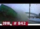 Новые Записи с Видеорегистратора за 20.02.2018 VIDEO № 842
