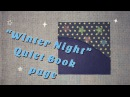 Quiet book page Winter Night Tutorial