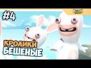 БЕШЕНЫЕ КРОЛИКИ Rayman Raving Rabbids прохождение на русском