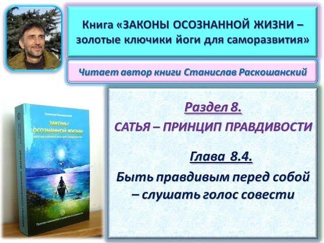 Книга ЗАКОНЫ ОСОЗНАННОЙ ЖИЗНИ. Глава 8.4. Читает автор книги - Станислав Раскошан...