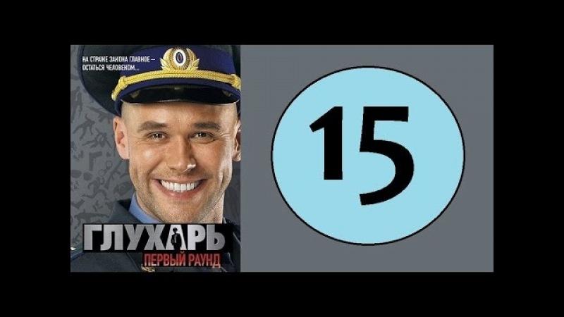 Глухарь 15 серия (1 сезон) (Русский сериал, 2008 год)