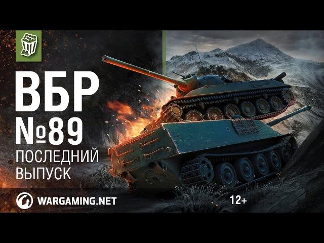 Последний выпуск Моменты из World of Tanks ВБР №89 смотреть онлайн без регистрации