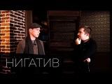 Нигатив - о переезде в Петербург, альбоме
