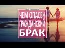 Психология отношений с А Рязанцевым про гражданский брак✦сожительство Почему лучше пожениться