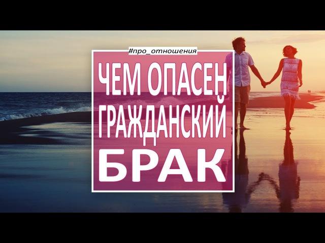 Психология отношений с А. Рязанцевым: про гражданский брак✦сожительство. Почему лучше пожениться?