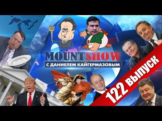 Как Саакашвили всех вертел Мутко что-то мутит Тарелка Геращенко. MOUNT SHOW 122