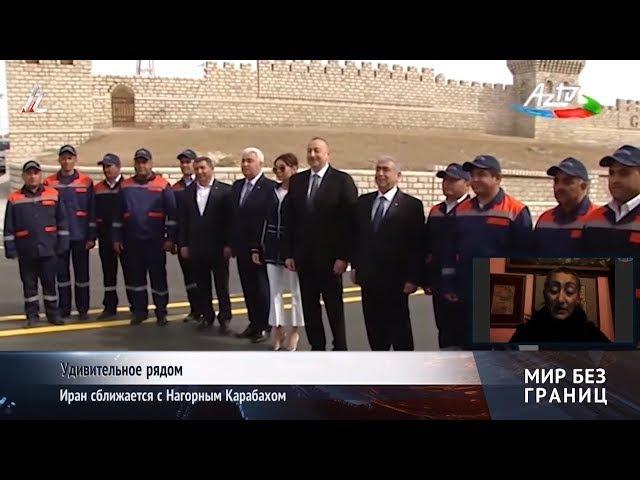 Иран и Нагорный Карабах сближаются все больше