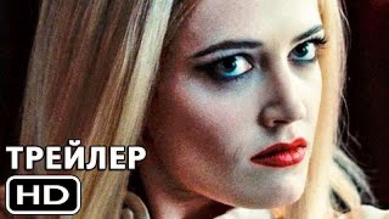 Мрачные тени (2012) — Трейлер на РУССКОМ!